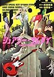 シュアリー・サムデイ (角川コミックス・エース 289-1)