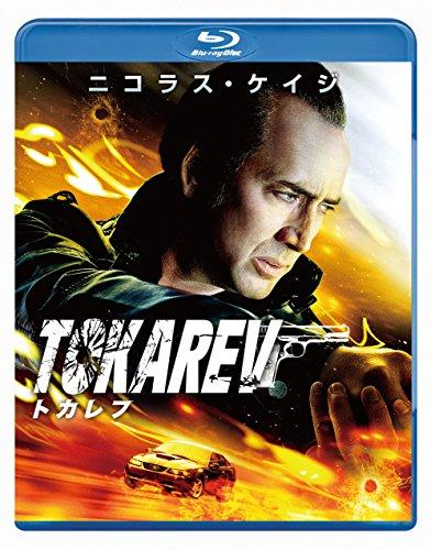 トカレフ ブルーレイ&DVD セット (初回限定生産/2枚組) [Blu-ray]の詳細を見る
