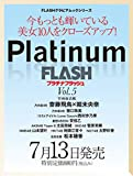 Platinum FLASH[プラチナフラッシュ] vol.5 (光文社ブックス)