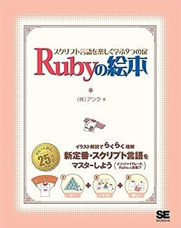 [株式会社アンク]のRubyの絵本 スクリプト言語を楽しく学ぶ9つの扉