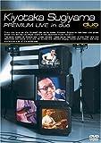 杉山清貴 MTV Premium Live in duo [DVD]
