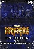 未確認噂話「首都神話」BEST SELECTION 青盤 ~芸能界の知られざる伝説的...[DVD]