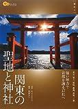 関東の聖地と神社 (楽学ブックス)