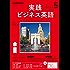 NHKラジオ 実践ビジネス英語 2017年 5月号 [雑誌] (NHKテキスト)