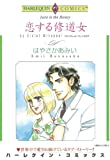 恋する修道女 (ハーレクインコミックス)