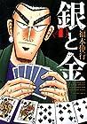 銀と金 新装版 第4巻