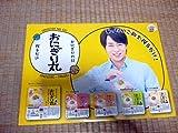 非売品 嵐 櫻井翔 味の素 おにぎり丸 ボード ポスター