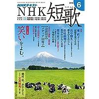 NHK 短歌 2018年 6月号 [雑誌] (NHKテキスト)