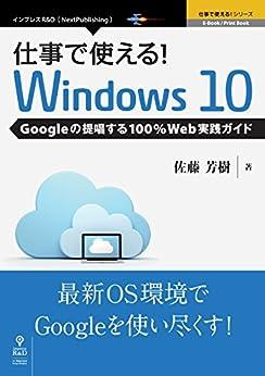[佐藤 芳樹]の仕事で使える!Windows10 Googleの提唱する100%Web実践ガイド (仕事で使える!シリーズ(NextPublishing))