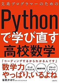 [谷尻かおり(メディックエンジニアリング)]の文系プログラマーのためのPythonで学び直す高校数学