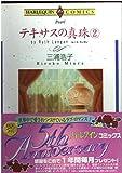 テキサスの真珠 2 (エメラルドコミックス ハーレクインシリーズ)