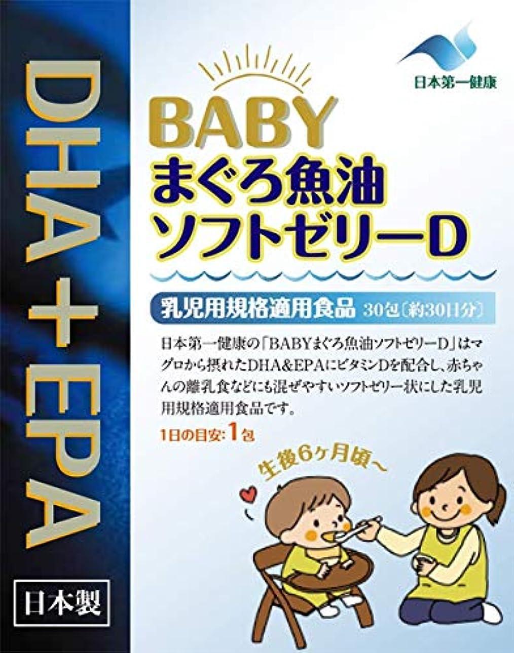家庭きらめく頭痛JHO 日本第一健康 BABYまぐろ魚油ソフトゼリーD 30包入×2個セット 日本製