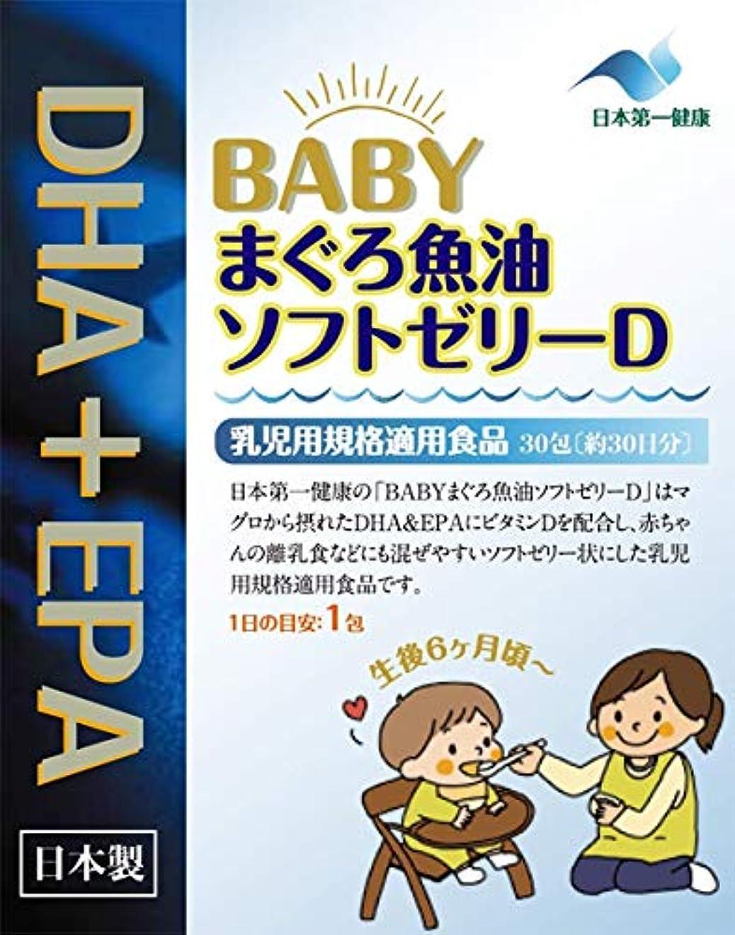 絞る電卓言語学JHO 日本第一健康 BABYまぐろ魚油ソフトゼリーD 30包入×2個セット 日本製