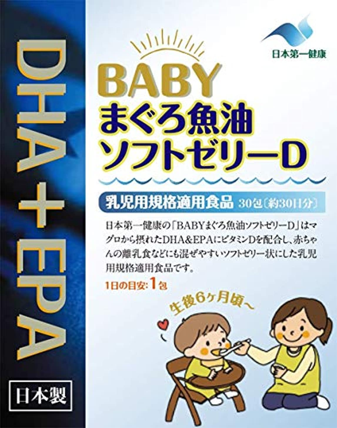 物質父方の慢JHO 日本第一健康 BABYまぐろ魚油ソフトゼリーD 30包入×2個セット 日本製