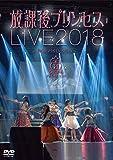 放課後プリンセスLIVE2018〜 Princess Destiny〜