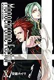 モノクローム・ファクター(10) (アヴァルスコミックス)