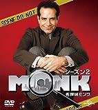 名探偵モンク シーズン 2 バリューパック[DVD]