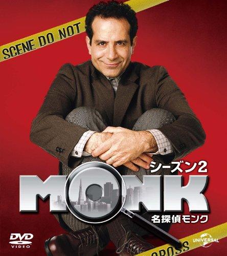 名探偵モンク シーズン 2 バリューパック [DVD]の詳細を見る