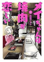 メイちゃんは焼肉が恋しい 1(ヒーローズコミックス ふらっと)