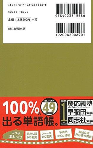 朝日新聞出版『TOEICL&RTEST出る単特急金のフレーズ』