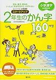 小学漢字スタートアップ2年生のかん字160