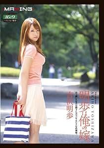 明歩は俺の嫁。 吉沢明歩 [DVD]