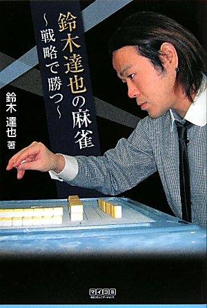 マイコミ麻雀BOOKS 鈴木達也の麻雀 ~戦略で勝つ~の詳細を見る