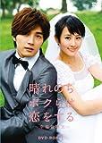 晴れのちボクらは恋をする ~幸福最晴天  DVD-BOX1