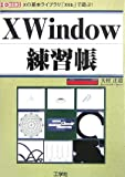 X Window 練習帳―Xの基本ライブラリ「Xlib」で遊ぶ! (I・O BOOKS)