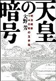天皇の暗号 明治維新140年の玉手箱