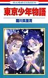 東京少年物語 (花とゆめコミックス)