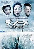 ザ・ノース -北極の宿命-[DVD]