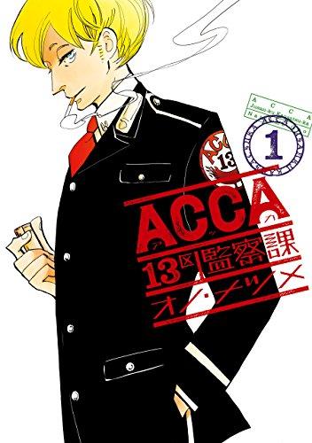 ACCA13区監察課 1巻 (デジタル版ビッグガンガンコミックスSUPER)の詳細を見る