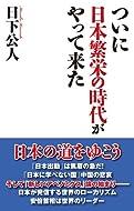 日下公人・馬渕睦夫 (著)出版年月: 2017/1/26新品: ¥ 994ポイント:10pt (1%)