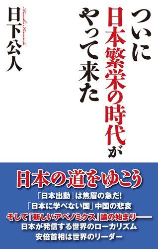 ついに日本繁栄の時代がやって来た (WAC BUNKO 249)の詳細を見る