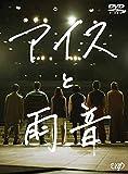アイスと雨音[DVD]