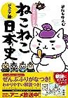 マンガでよくわかる ねこねこ日本史 ジュニア版 第1巻
