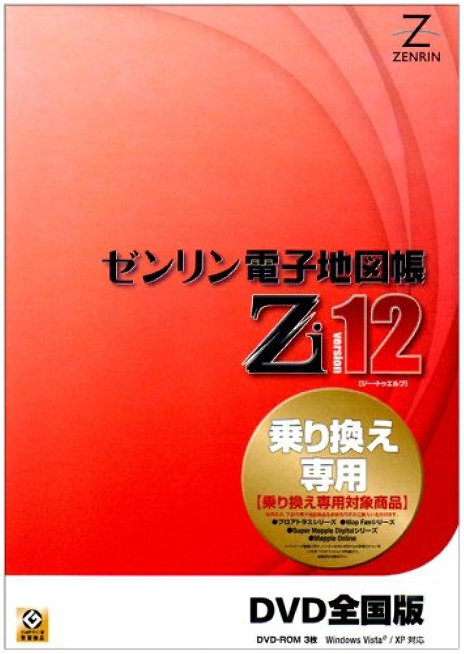 延期する抵当無声でゼンリン電子地図帳Zi12 全国版DVD 乗り換え専用