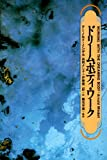 ドリームボディ・ワーク 画像