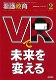 看護教育 2018年 2月号 特集 VRで未来を変える