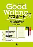 Good Writingへのパスポート-読み手と構成を意識した日本語ライティング