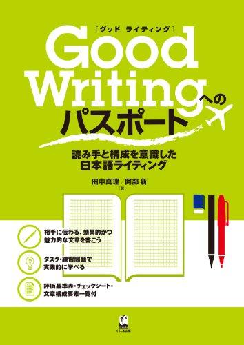 Good Writingへのパスポート-読み手と構成を意識した日本語ライティングの詳細を見る