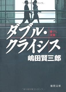 ダブル・クライシス (徳間文庫)