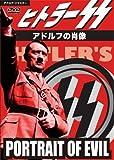 ヒトラーSS/アドルフの肖像[DVD]