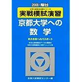 京都大学への数学 2008―実戦模試演習 (大学入試完全対策シリーズ)