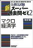 公務員試験 新スーパー過去問ゼミ2 マクロ経済学[改訂版]