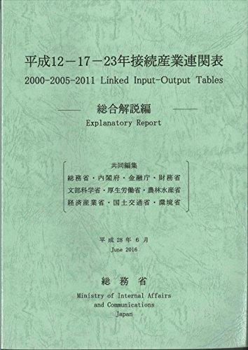 平成12-17-23年 接続産業連関表 ―総合解説編―