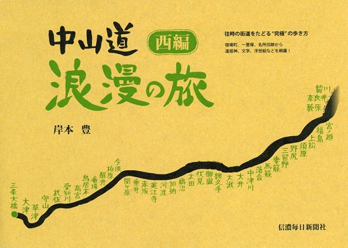 中山道浪漫の旅 西編