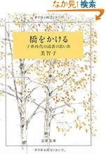 美智子 (著)(15)新品: ¥ 1,008ポイント:32pt (3%)20点の新品/中古品を見る:¥ 97より