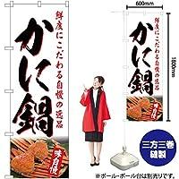 のぼり旗 かに鍋 YN-3002(三巻縫製 補強済み)(宅配便)